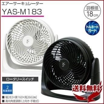 サーキュレーター 首振り 上下左右 山善 静音 おしゃれ 扇風機 卓上 省エネ 空調家電 コンパクト 小型 循環 スリム 換気 節電 YAS-M183