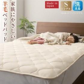 洗える 100%ウール 日本製 ベッドパッド シングルサイズ 敷きパッド
