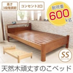 頑丈な棚付きパインすのこベッド セミシングル ベッドフレームのみ 3段階高さ調節可能 耐荷重600kg スノコベッド 棚付き