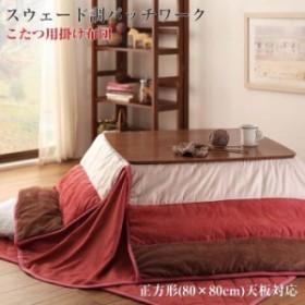 お部屋を広く使える スウェード調パッチワーク省スペースこたつ布団 icoi イコイ こたつ用掛け布団 正方形 (80×80cm) 天板対応