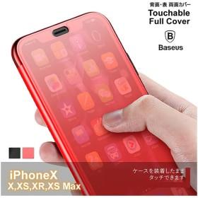 【Baseus 正規品】iphoneXS Max iphoneXR iphoneX/Xsスマホケース Touchable Case タッチアブルケース Baseus ベースアス アイフォン 新機種 カ