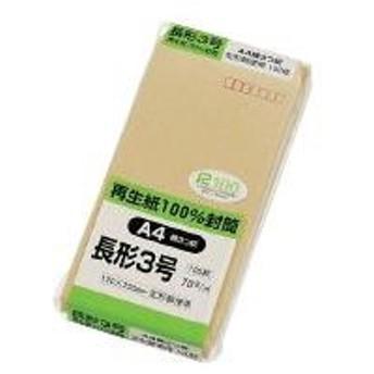 (業務用セット) キングコーポレーション 再生紙100%クラフト封筒 〒枠あり 長形3号 1パック(100枚) 型番:N3R10070 〔×10セット〕