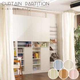 【すぐ使えるクーポン進呈中】【送料無料!ポイント2%】お部屋をすっきり間仕切り♪簡単設置つっぱり目隠しカラーカーテン 5色