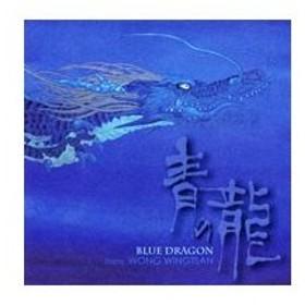 ウォン・ウィンツァン/青の龍 BLUE DRAGON