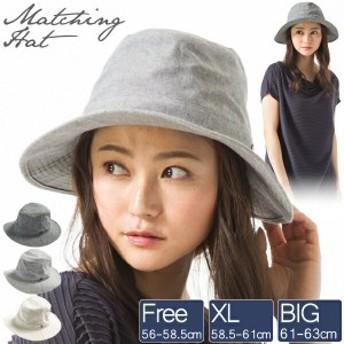 綿麻素材 帽子 レディース 大きいサイズ 日よけ つば広 ハット UVカット 夏 メンズ 中折れハット ギフト 紫外線対策 big_ac 夏新作