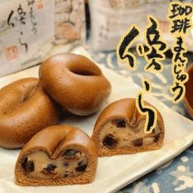 【グランプリ受賞】珈琲まんじゅう 『傍ら』 御菓子処やかべ 10個入