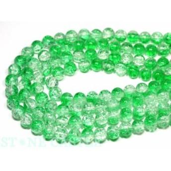 【天然石 丸ビーズ】 クリスタルガラス ツートンクラッシュ 緑/白 10mm パワーストーン