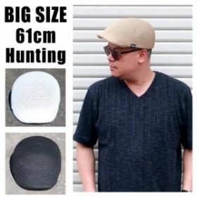 送料無料 メンズ 大きいサイズ 帽子 ハンチング 61 62 63 64 65 春夏 キャップ 黒 紺 白