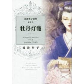 【新品】【本】波津彬子選集 第2巻 牡丹燈籠 波津彬子/著
