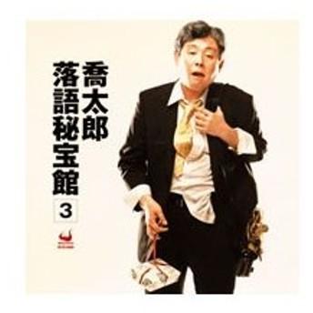 喬太郎落語秘宝館3 寿司屋水滸伝/バイオレンスチワワ/諜報員メアリー