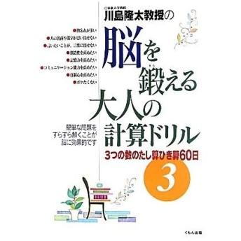 川島隆太教授の脳を鍛える大人の計算ドリル(3) 3つの数のたし算ひき算60日/川島隆太【著】