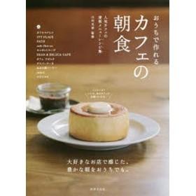 【新品】【本】おうちで作れるカフェの朝食 人気カフェの看板メニューレシピ集 山村光春/監修