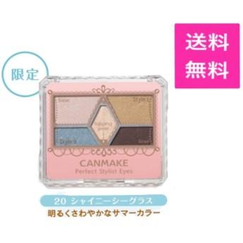 CANMAKE キャンメイク パーフェクトスタイリストアイズ No.20 (限定)シャイニーシーグラス