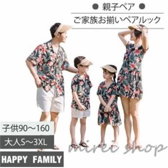【キッズ】アロハシャツ メンズ 結婚式 親子コーデ 親子 ペアルック 親子お揃い 親子ペア アロハシャツ キッズ アロハワンピース ギフト