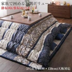 長く使える日本製 家族で囲める大判ボリュームこたつ布団 くつろぎ 掛布団 & 敷布団2点セット 5尺長方形 (90×150cm) 天板対応