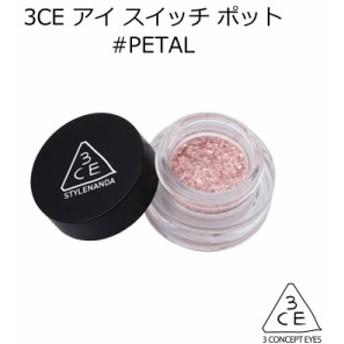 3CE アイ スイッチ ポット #PETAL【韓国コスメ】【スタイルナンダ】【STYLENANDA】【ペタル】【アイシャドウ】【グリッター】
