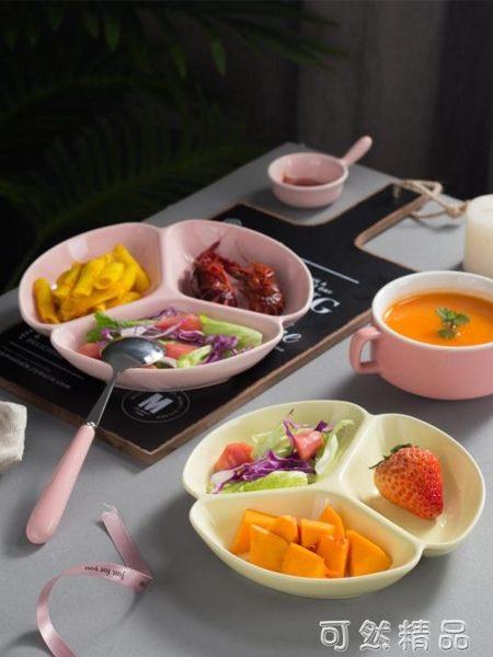 分餐盤兒童餐盤分格 陶瓷家用盤子菜盤早餐三格創意餐具分隔減肥 可然精品