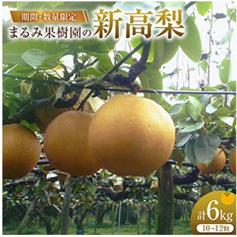都農町産『期間・数量限定』まるみ果樹園の「新高梨」計6kg