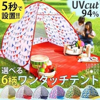 テント アウトドア ワンタッチテント 最短翌日発送 簡単 軽量 日よけ キャンプ かわいい おしゃれ 柄 ピクニック フェス アウトドア キャ