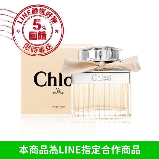 Chloe' 同名女性淡香精(50ml)