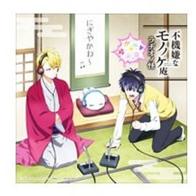 ラジオCD「不機嫌なモノノケ庵 ラヂオノ怪」