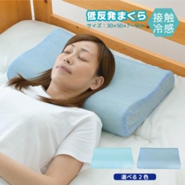 接触冷感 低反発枕 約30×50×7~9cm 丸洗いOK 選べる2色 接触冷感 頭圧分散 まくら