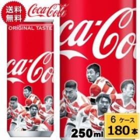 9月27日まで販売 コカ・コーラ 缶 250ml ラグビー選手限定デザイン 送料無料 合計 180 本(30本×6ケース)コカコーラ 250 コカコーラ250