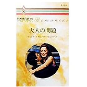 大人の問題 ハーレクイン・ロマンスR1513/トリシャ・デイヴィッド(著者),村山汎子(訳者)