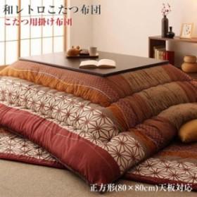 4色から選べる 和レトロこたつ布団 こまり こたつ用掛け布団 正方形 (80×80cm) 天板対応