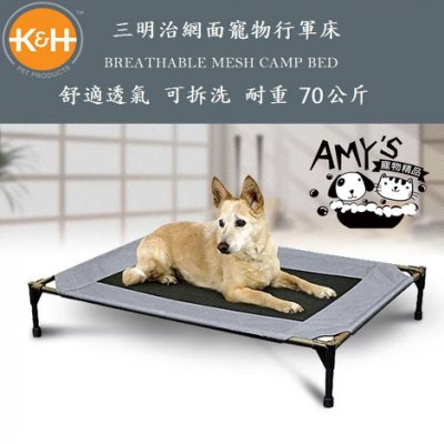 Amy寵物生活館:進口K&H寵物行軍床/寵物床/涼床/架高涼床 M號 (免運費)