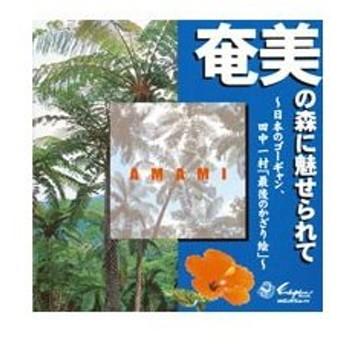 オムニバス/奄美の森に魅せられて〜日本のゴーギャン,田中一村「最後のかざり絵」〜