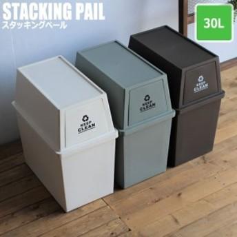 Stacking Pail スタッキングペール 30L (ゴミ箱 ダストボックス スタッキング 積み上げ コンテナ式 30L 30リットル レトロ)