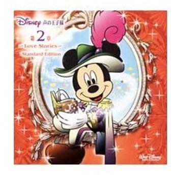 Disney Love Stories〜声の王子様 第2章〜Standard Edition