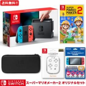 【任天堂】ニンテンドースイッチ 本体 スーパーマリオメーカー 2 オリジナルセット 新品 Nintendo Switch 本体 NSW プレゼント セット ボ