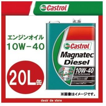 Castrol カストロール エンジンオイル MAGNATEC マグナテック DIESEL 10W-40 20L缶 10W40 20L 20リットル ペール缶 オイル 車 人気 交換 オイル缶 油
