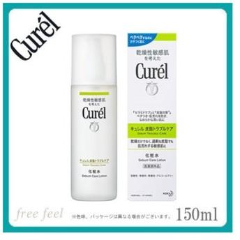 花王 キュレル(Curel) 皮脂トラブルケア 化粧水 150ml 医薬部外品