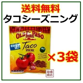 オールド エルパソ タコシーズンニング 30g 3袋セット タコススパイス