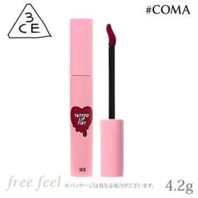 3CE タトゥー リップ ティント #COMA 4.2g TATTOO LIP TINT [スリーシーイー スタイルナンダ STYLENANDA] [口紅 リップスティック] 韓国コスメ