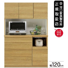 日本製 木製 食器棚 120cm幅 オープンレンジボード WALD ヴァルト バルト 開梱組立設置   和風 KKS 河口家具
