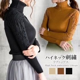 ハイネック ニットセーター 刺繍 リブ ロング丈トップス 刺繍付 タートルネック リブニットソー 暖か ハイネック