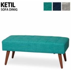 ケティル ベンチ KETIL KTL-BE2 ソファダイニングシリーズ ベンチソファ ダイニングベンチ フットレス付き ローソファ