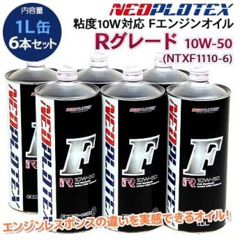 10W-50 1L×6缶セット NEOPLOTEX F エンジンオイル R ネオプロテックス ターボ車 スポーツ走行 対応 グレード NTXF1110-6