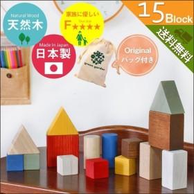 積み木 知育玩具 知育 木製 木の積み木 日本製 0歳 1歳 誕生日プレゼント 木のおもちゃ