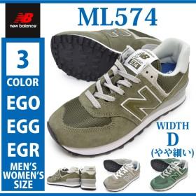 new balance ニューバランス ML574 EGO EGG EGR ユニセックス メンズ レディース スニーカー ローカット レースアップシューズ 紐靴 運動靴 ランニング ウォーキング トレ