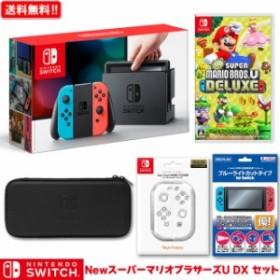 【任天堂】ニンテンドースイッチ 本体 New スーパーマリオブラザーズ U デラックス オリジナルセット 新品 Nintendo Switch 本体 NSW プ