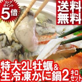 カニ 牡蛎 カニ鍋 牡蛎鍋 鍋が旨い特盛 2kg 鍋セット 生冷凍 訳あり 格安 ズワイガニ ハーフカット 特大2L牡蛎 2kgセット 送料無料 ストアポイント5倍