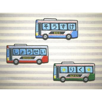 お名前ワッペン -バス-