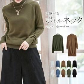 ♪ 丈選べる タートルネック ニット チュニック ワンピース セーター 洗えるニット長袖 伸縮性 細身洗える ニット