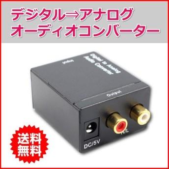 オーディオ デジタルからアナログ コンバータ オーディオ 送料無料 デジタル → アナログ 信号 変換 アナログステレオ 出力対応