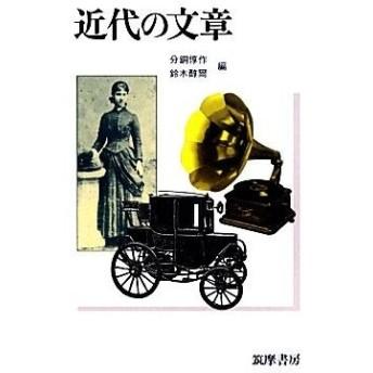 近代の文章/分銅惇作,鈴木醇爾【編】